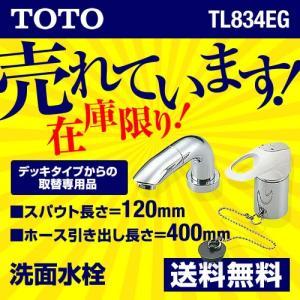 TL834EG TOTO 洗面水栓 洗面所 洗面台 蛇口 ツーホール(コンビネーション)