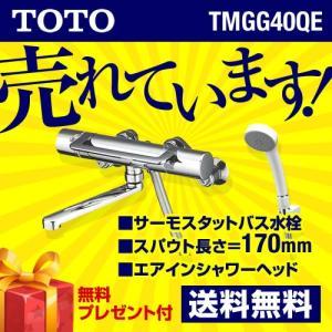 TMGG40QE TOTO 浴室水栓 サーモスタット 水栓 混合水栓 蛇口 壁付タイプ