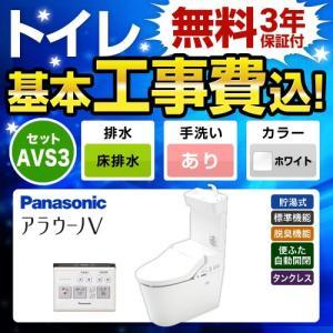【台数限定!お得な工事費込セット(商品+基本工事)】XCH3013WST パナソニック トイレ NE...