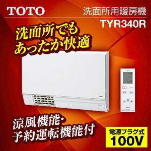 【在庫切れ時は後継品での出荷になる場合がございます】洗面所暖房機 TOTO TYR340R 電気タイプ y-jyupro