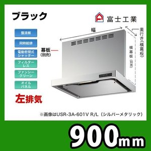 【送料無料】 [USR-3A-901 VLBK] 富士工業 レンジフード スリムフード 左排気 ブラ...
