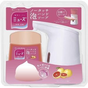 送料無料 ミューズノータッチ グレープフルーツの香り 本体ディスペンサー + 詰め替え250ml セ...