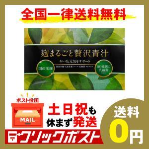 麹まるごと贅沢青汁 30包 ダイエット 健康 青汁