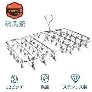 ピンチハンガー Minbau 52ピンチ ステンレス 洗濯 物干し ハンガー ピンチ 折りたたみ式 ...