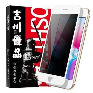 iphone 8 / iphone 7 覗き見防止ガラスフィルム 吉川優品 【プライバシー保護 ケー...