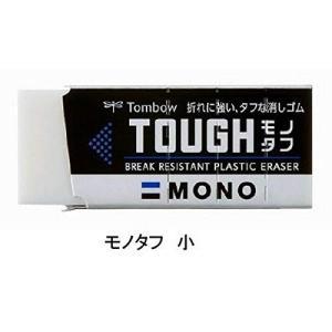 トンボ鉛筆 消しゴム モノタフ小 EF-THS 【× 2 個 】