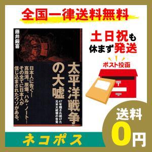 太平洋戦争の大嘘 藤井厳喜 歴史 心理 教育 日本史 戦争史