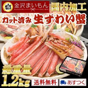 蟹 かに カニ カット済 生ずわい蟹1.2kg...