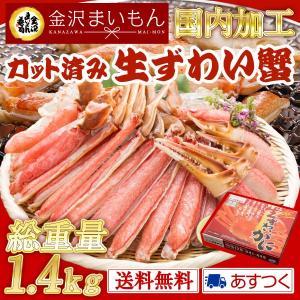 カニ 蟹 かに カット済 ずわい蟹 1.4kg (解凍後1....