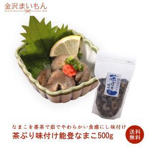 名称 茶ぶり味付けなまこ  内容量 500g  原材料 なまこ(能登産)、しょうゆ(大豆、小麦を含む...