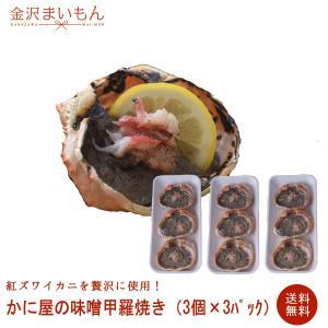かに屋のかに味噌甲羅焼き 3個×3セット ずわい蟹 おつまみにぴったり