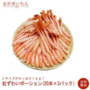 紅ずわい蟹 20本×3P紅ずわいがに 送料無料ボイル済み【大特価セール】【新商品】