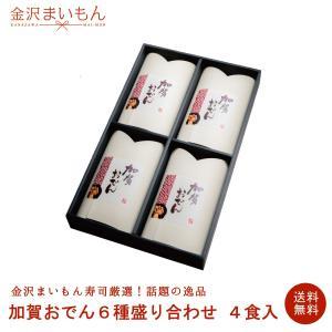 【送料無料】加賀おでん6種盛り合わせ4食パック