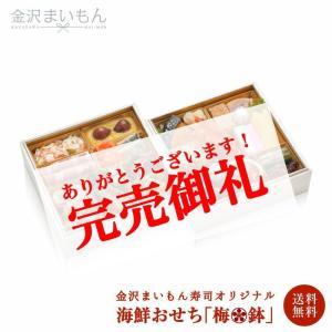 金沢まいもん寿司が贈るおせち和2段重「梅鉢」!おせち おせち料理