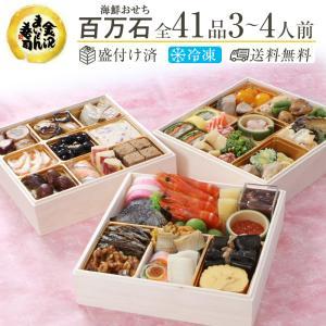 金沢まいもん寿司が贈るおせち和3段重「百万石」!おせち おせち料理