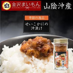 せいこかにの沖漬け 60g(冷凍商品)...
