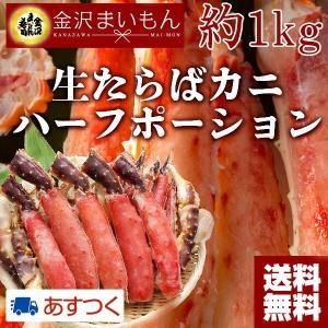生タラバ蟹 たらば蟹ポーション2kg 超特大サイズ 化粧箱入...