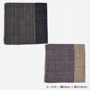 コースター 先染め交織 柿渋や墨で染めた糸の交織布は高級感があります / (10×10cm) [ゆうパケット送料160円]|y-kanehoshiya