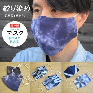 マスク 布マスク 絞り染め 綿100% 染めの匠 京都のおしゃれな絞り染め生地 和柄で爽やか[ゆうパケット送料160円]|y-kanehoshiya