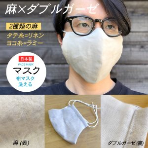 マスク 麻のマスク リネンとラミー×ダブルガーゼ(裏) 手作りマスク 清潔感と涼感、おしゃれで機能的なマスク作りました 夏用マスク 冷感マスク|y-kanehoshiya