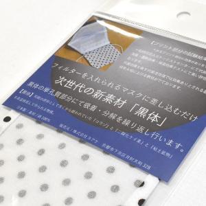 マスク 抗菌フィルター 1枚 / KOKUTAI 抗菌・消臭 洗える綿100% マスクフィルターシート[ゆうパケット送料160円]|y-kanehoshiya