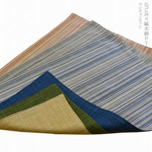 ランチョンマット なごみ×縞木綿PTリバーシブル / Nagomi×Shimamomen-print Reversible Place mat (45×30cm) [ゆうパケット送料160円]|y-kanehoshiya