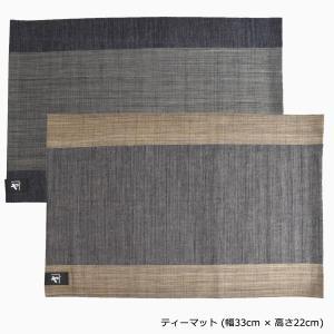 ティーマット (小さめランチョンマット)  先染め交織 柿渋や墨で染めた糸の交織布は高級感があります /  Place mat (33×22cm) [ゆうパケット送料160円]|y-kanehoshiya