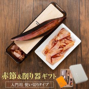 かつお節の生産日本一を誇る鹿児島県の山川港に水揚げされる鮮度の良い鰹を使用し熟練された一級職人が1本...