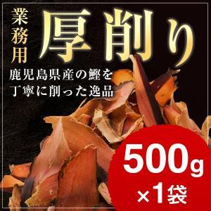 荒節 厚削り 500g / 業務用 鰹節 削り 削り節 かつお節 おつまみ 出汁 だし|y-kaneni24