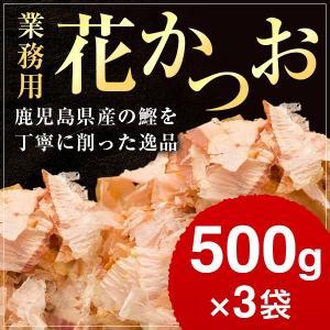 荒節 花かつお 500g×3袋 / 業務用 鰹節 削り 削り節 かつお節 おつまみ 出汁 だし|y-kaneni24