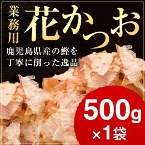 荒節 花かつお 500g / 業務用 鰹節 削り 削り節 かつお節 おつまみ 出汁 だし|y-kaneni24