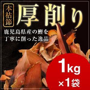 本枯節 厚削り 1kg / 業務用 鰹節 削り 削り節 かつお節 おつまみ 出汁 だし|y-kaneni24