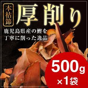 本枯節 厚削り 500g / 業務用 鰹節 削り 削り節 かつお節 おつまみ 出汁 だし|y-kaneni24