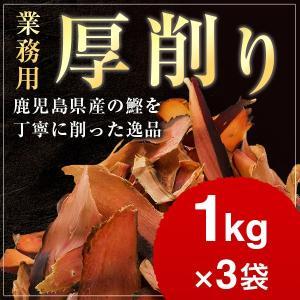 荒節 厚削り 1kg×3袋 / 業務用 鰹節 削り 削り節 かつお節 おつまみ 出汁 だし|y-kaneni24