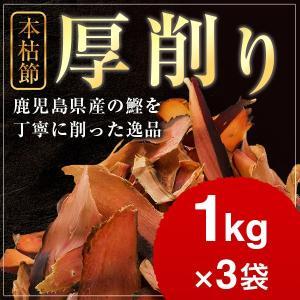 本枯節 厚削り 1kg×3袋 / 業務用 鰹節 削り 削り節 かつお節 おつまみ 出汁 だし|y-kaneni24