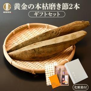 本枯節 2本 セット 化粧箱入り / 鰹節 削り 日本製 かつお節 おつまみ 出汁 だし|y-kaneni24