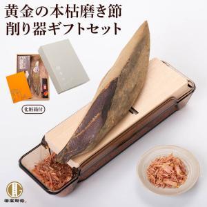 本枯節 1本 + 鰹節 削り器 さつまおごじょ セット 化粧箱入り / 削り 日本製 カンナ 削り節 かつお節 おつまみ 出汁 だし|y-kaneni24