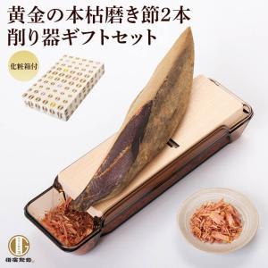 本枯節 2本 + 鰹節 削り器 さつまおごじょ セット 化粧箱入り / 削り 日本製 カンナ 削り節 かつお節 おつまみ 出汁 だし|y-kaneni24