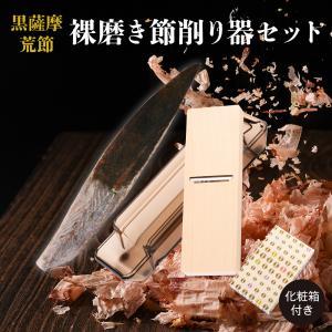 裸節 1本 + 鰹節 削り器 さつまおごじょ セット 化粧箱入り / 削り 日本製 カンナ 削り節 かつお節 おつまみ 出汁 だし|y-kaneni24