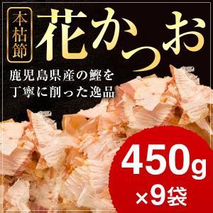 本枯節 花かつお 450g×9袋 / 業務用 鰹節 削り 削り節 かつお節 おつまみ 出汁 だし|y-kaneni24