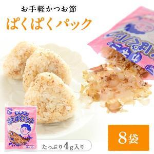 ぱくぱく パック 4g×8袋 / 鰹節 削り 削り節 かつお節 おつまみ 出汁 だし y-kaneni24
