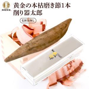 本枯節 1本 + 鰹節 削り器 太郎 セット / 削り 日本製 カンナ 削り節 かつお節 おつまみ 出汁 だし