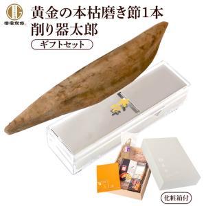 本枯節 1本 + 鰹節 削り器 太郎 セット 化粧箱入り / 削り 日本製 カンナ 削り節 かつお節 おつまみ 出汁 だし|y-kaneni24