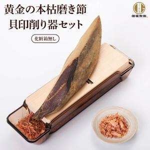本枯節 1本 + 鰹節 削り器 さつまおごじょ セット / 削り 日本製 カンナ 削り節 かつお節 おつまみ 出汁 だし