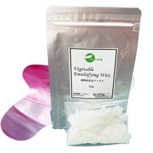 【手作り化粧品基材 ワックス 乳化剤】植物性乳化ワックス 20g