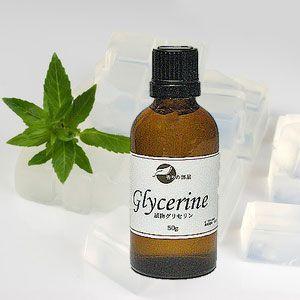 【手作り化粧品基材 有効成分】植物グリセリン 50g