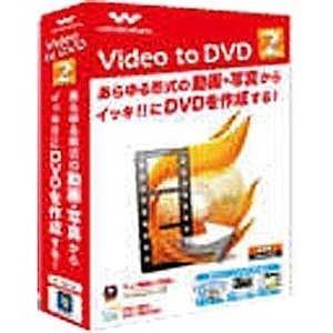 Wondershare Video to DVD 2「Wondershare」 VIDEO TO DVD 2 カンタンコ