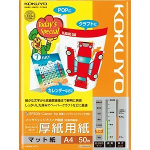 """コクヨ """"IJP用マット紙"""" スーパーファイングレード 厚紙用紙 KJ‐M15A4‐50"""