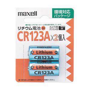 マクセル カメラ用リチウム電池(2個) CR123A.2BP