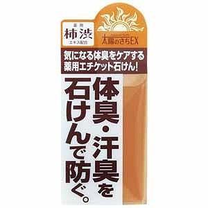 薬用 柿渋エキス配合 太陽のさちEX石鹸(120g) タイヨウセッケン(120